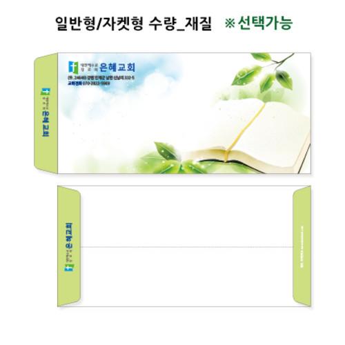 [주문제작] 교회봉투-018 (약1000장)