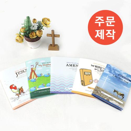 더워드 성경읽기표 주문제작 (500매)