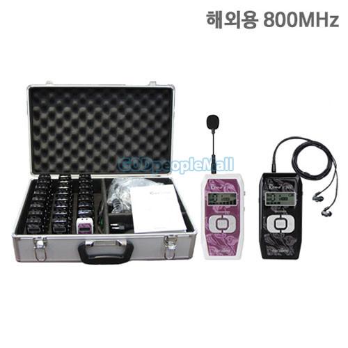 아이더준 REMOS800 무선 송수신기 패키지