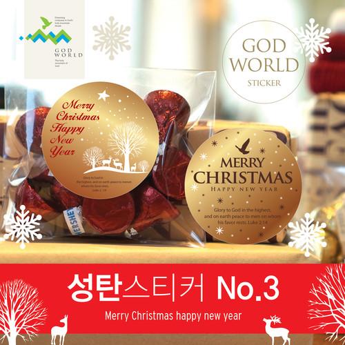 <갓월드> NO.3 크리스마스 성탄원형스티커
