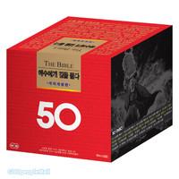 예수에게 길을 묻다 50선 풀세트 - DVD (50DISC)