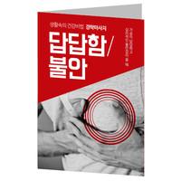 건강 전도지 (03) 답답함/불안 (생활속의 건강비법 경락마사지)