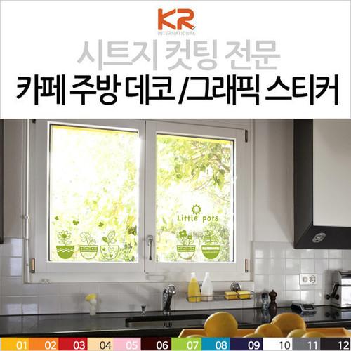 [그래픽스티커/컬러12종] 카페 주방 데코 6종_시트지컷팅