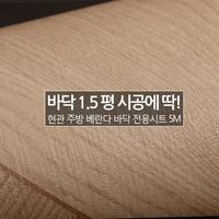 [1.5평 바닥 시공] HBS-77703(D) 헤링본 메이플우드 5M_현관 베란다 바닥 시트