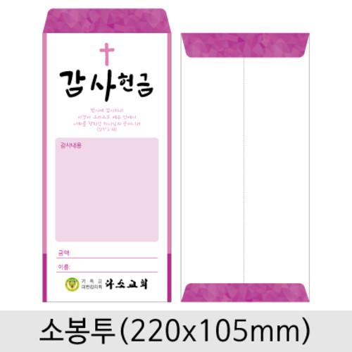 [주문제작] 감사헌금봉투-011 (약 1,000매)