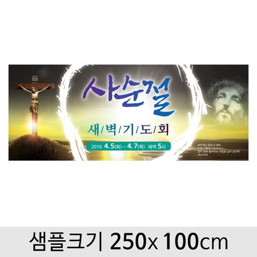 교회사순절현수막-002 (250 x 100)