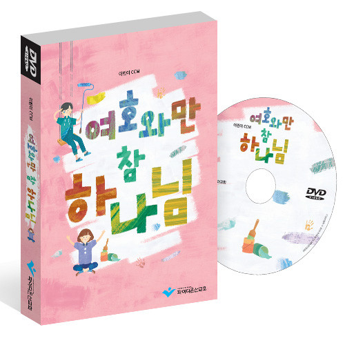 [학령기 유년초등부] 2019 파이디온 여름성경학교 - 여호와만 참 하나님 (DVD)