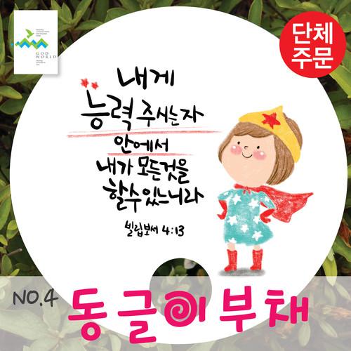 <단체 인쇄용> 동글이 부채 4 (300개 인쇄)