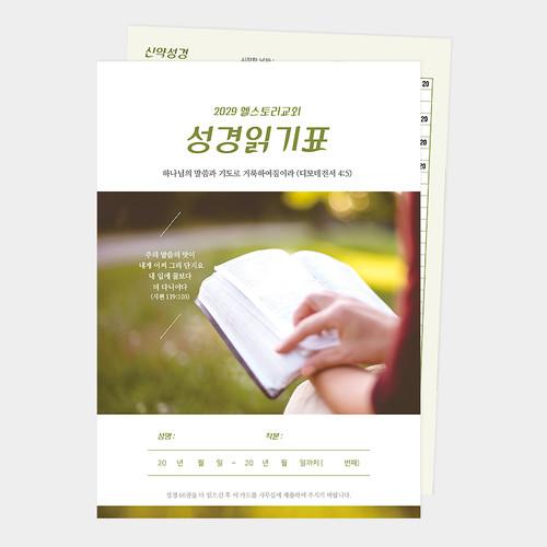 성경읽기표(EL-0870)