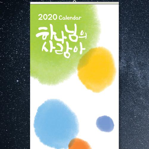 (인쇄용) 2020년 교회달력 벽걸이_하나님의 사람아