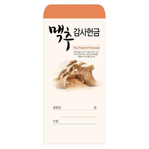맥추 감사헌금 봉투 -  맥추봉투 2020-2 (1속 100매)
