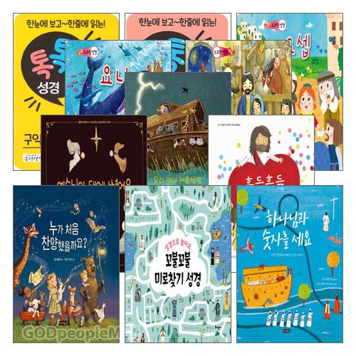 2019년 하반기 출간(개정)된 유아(3~5세) 성경동화,말씀그림책,그림성경 세트(전17권)