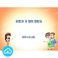 애니매이션 PPT 설교 성경이야기 3  라합과 두 명의 정탐꾼 by 갓키즈 / 이메일발송(파일)