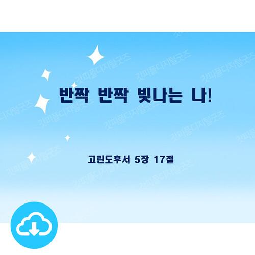 애니매이션 PPT 설교 성경이야기 35 반짝반짝 빛나는 나 by 갓키즈 / 이메일발송(파일)