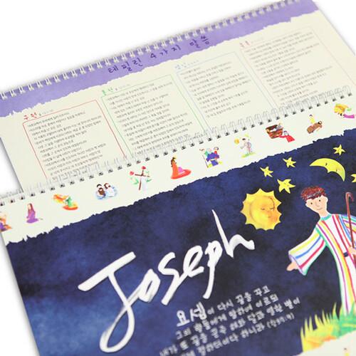 하베스터 성경인물 스케치북 10권 세트 (요셉)