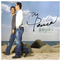 평화나라 3 - The Peace (CD)