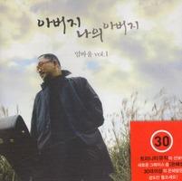 임바울 Vol.1 - 아버지 나의 아버지 (CD)