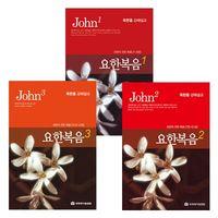 옥한흠 강해설교 - 요한복음 MP3 (3CD)