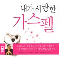 내가 사랑한 가스펠 - 박종호의 가스펠아워 선정(2CD)
