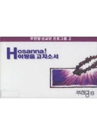 주찬양 8 - Hosanna! 이땅을 고치소서/주찬양선교단 프로그램2 (Tape)