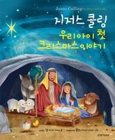 지저스콜링 - 우리아이 첫 크리스마스 이야기