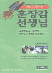 훈장감 선생님 : 교회학교 교사 훈련 지침서