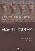 이스라엘의 성경적 역사