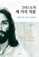 그리스도의 세 가지 직분
