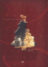 크리스마스 칸타타 뮤지컬 - 성탄절에는(악보) : 작은 찬양대도 풍성하게 연주할 수 있는 칸타타&뮤지컬