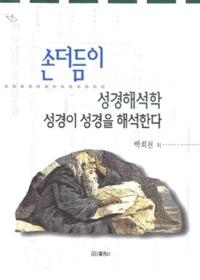 손더듬이 성경해석학 성경이 성경을 해석한다