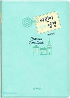 성서원 컬러 일러스트 어린이 예배용 성경 소 단본 (색인/무지퍼/민트)