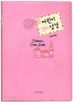 성서원 컬러 일러스트 어린이 예배용 성경 소 단본 (색인/무지퍼/핑크)