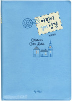 성서원 컬러일러스트 어린이 예배용 성경 소 단본(색인/무지퍼/블루)