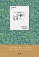 스토리텔링 성경 - 출애굽기
