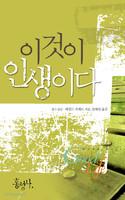 [개정판] 이것이 인생이다 - 믿음의 글들 248