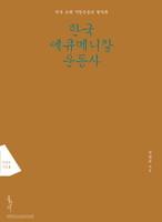 한국 에큐메니칼 운동사