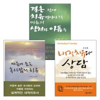 순출판사 내적 치유 도서 세트(전3권)