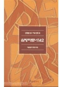 심방파트너 142 - 상황별 성구 자료 핸드북