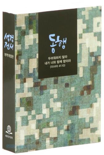 기념성경 특소 단본 - 동행 (페이퍼백/무색인/색상랜덤/NKR41ETHU)