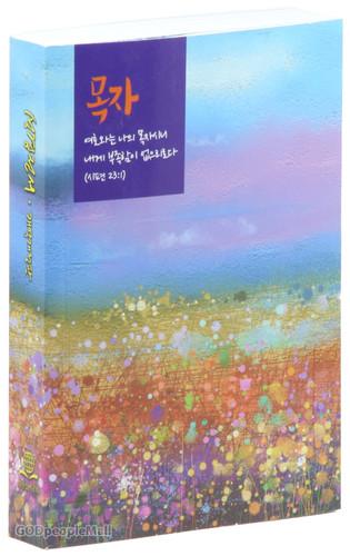 기념성경 소 단본 - 목자 (페이퍼백/무색인/NKR61ETHU)