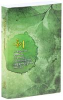 기념성경 소 단본 - 용서 (페이퍼백/무색인/NKR61ETHU)