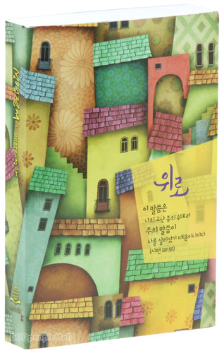 기념성경 소 단본 - 위로 (페이퍼백/무색인/NKR61ETHU)