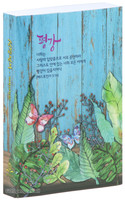 기념성경 소 단본 - 평강 (페이퍼백/무색인/NKR61ETHU)
