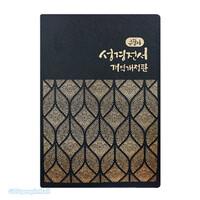 큰활자 성경전서 (무색인/펄비닐/무지퍼/NKR72XU)