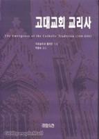 고대교회 교리사
