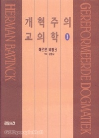 개혁주의 교의학 1