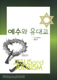 예수와 유대교