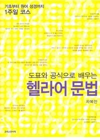 도표와 공식으로 배우는 헬라어 문법 : 기초부터 원어 성경까지 1주일 코스