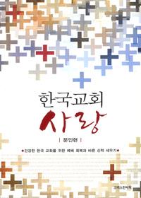 한국교회 사랑 - 건강한 한국 교회를 위한 예배 회복과 바른 신학 세우기