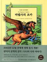 마법사의 조카-나니아 나라 이야기(Gift book)